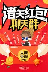 Nhóm Chat Bao Lì Xì Chư Thiên (Bản Dịch)