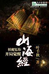 Bắt Đầu Thức Tỉnh Sơn Hải Kinh (Bản Dịch)