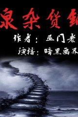 Tiệm Tạp Hóa Hoàng Tuyền Phố (Dịch)