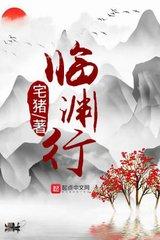 Lâm Uyên Hành (Full Dịch)