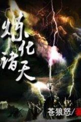 Luyện Hóa Chư Thiên (Dịch)